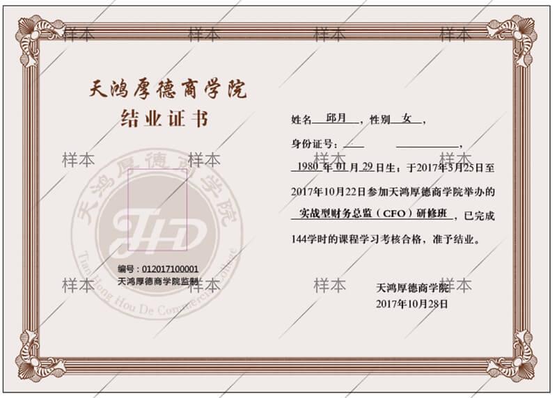 清华大学财务培训